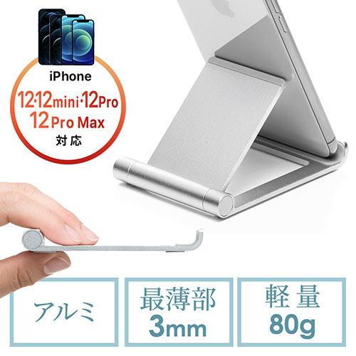 スマートフォン・タブレット用アルミスタンド(折りたたみ・角度調整・マルチアングル対応)