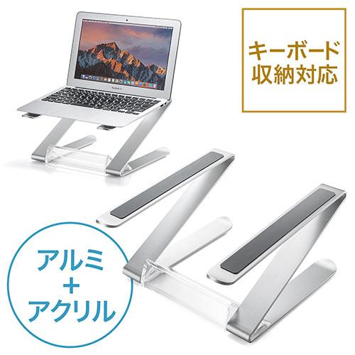 【大処分セール】ノートパソコン台(アルミ・キーボード収納)