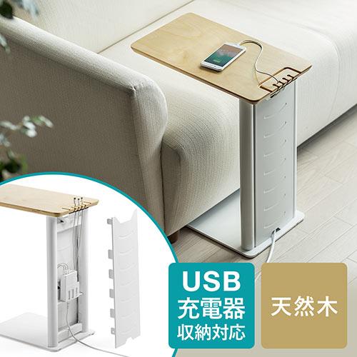 ソファサイドテーブル(デスクサイドテーブル・USB充電器収納タイプ・天然木/スチール使用・ホワイト)