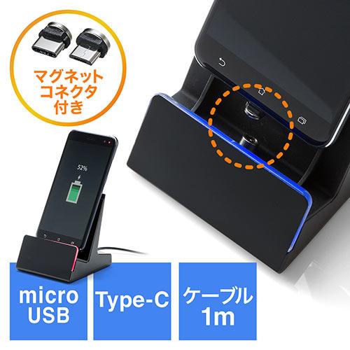 スマートフォン対応マグネット充電ケーブルスタンド(Type-C・microUSB対応・2A対応)