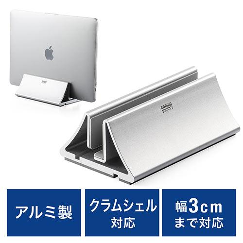 クラムシェルスタンド(ノートパソコンスタンド・MacBook・アルミ・ノートPCスタンド・縦置き・幅調節可)