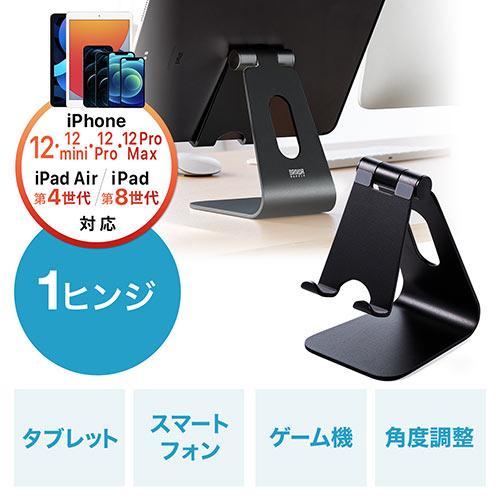 iPad・タブレットアルミスタンド(無段階角度調整・ケース対応・4~13インチ対応・ブラック・スマホスタンド)
