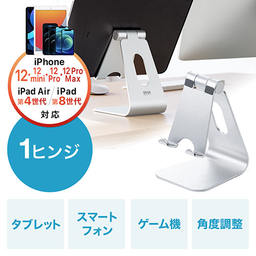 iPad・タブレットアルミスタンド(無段階角度調整・ケース対応・4〜13インチ対応・シルバー・スマホスタンド)