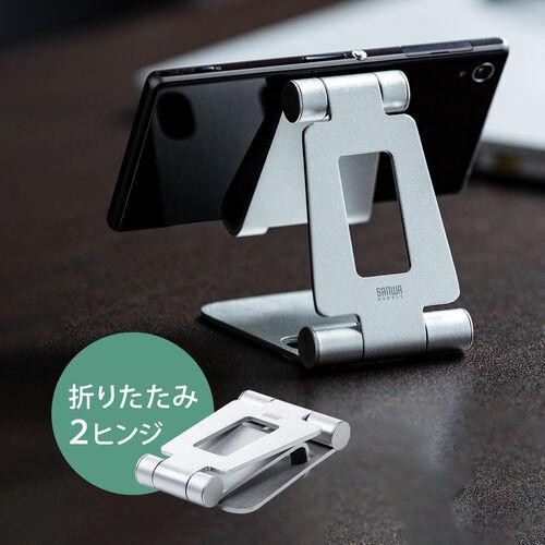 iPhone・スマートフォンアルミスタンド(無段階角度調整・ケース対応・2関節・シルバー)