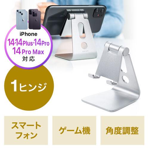 iPhone・スマートフォンアルミスタンド(無段階角度調整・ケース対応・シルバー・スマホスタンド)
