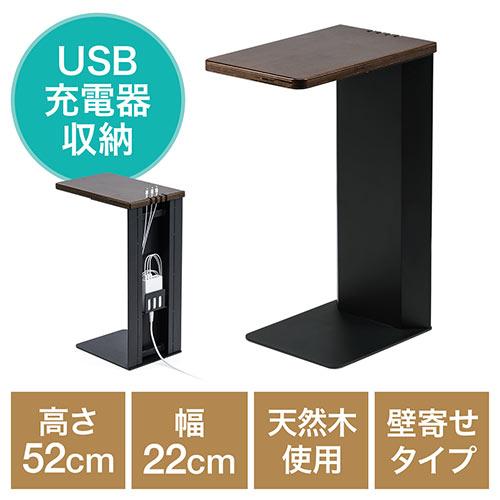 ベッドサイドテーブル(ソファサイドテーブル・USB充電器収納・充電スタンド・天然木使用・ブラック)