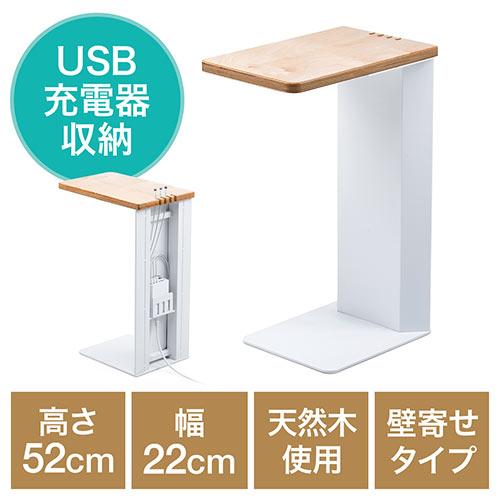 ベッドサイドテーブル(ソファサイドテーブル・USB充電器収納・充電スタンド・天然木使用・ホワイト)