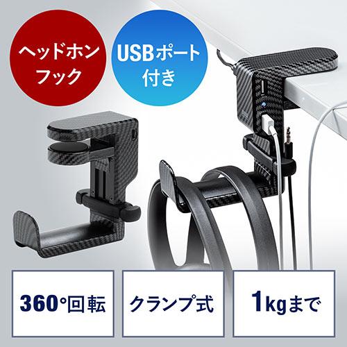 ヘッドホンフック(ヘッドホンハンガー・ヘッドホンスタンド・USBポート付き・クランプ・360°回転、ケーブルフック付き・カーボン調)