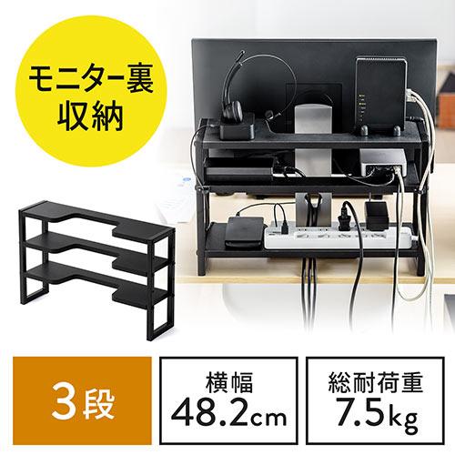 ディスプレイ裏収納ラック(モニター裏収納ラック・棚・配線・ルーター・ちょい置き・幅48.2cm・3段・22インチ以上のモニター向け)