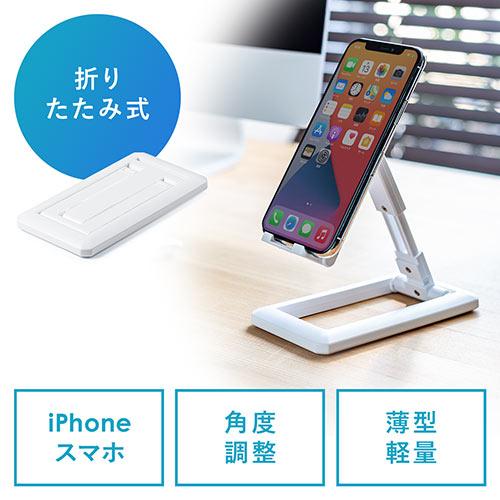 折りたたみスマホスタンド(携帯スタンド・スマートフォン・卓上スタンド・薄型・角度無段階調整・高さ調整・ホワイト)