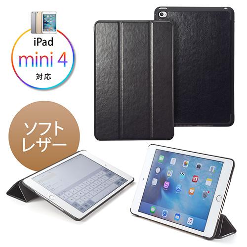 【週替わりセール】iPad mini 4ソフトレザーケース(スタンド機能・ブラック)