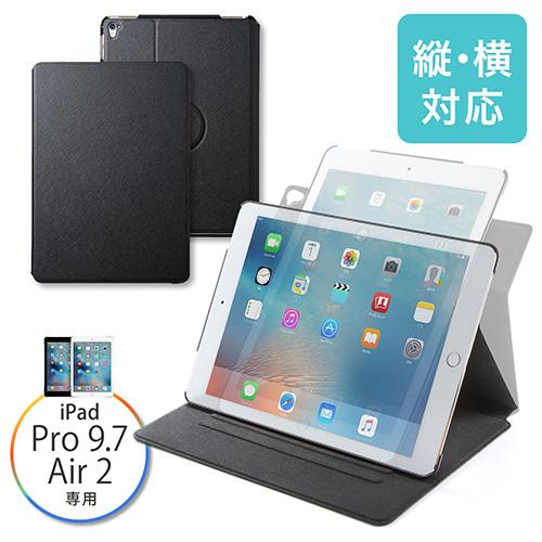 【半額セール】9.7インチiPad Proケース(縦置き/横置きスタンド機能対応・360°回転・手帳型)