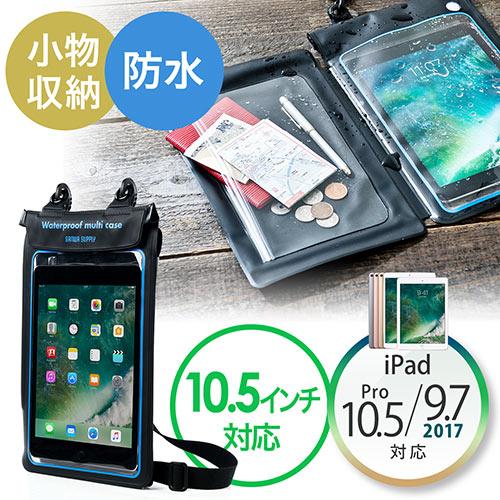 iPad・タブレット対応 小物ポケット付き防水ケース(10.5インチまで対応・ストラップ付属・防水ポーチ・小銭/カード収納対応・IPX7)