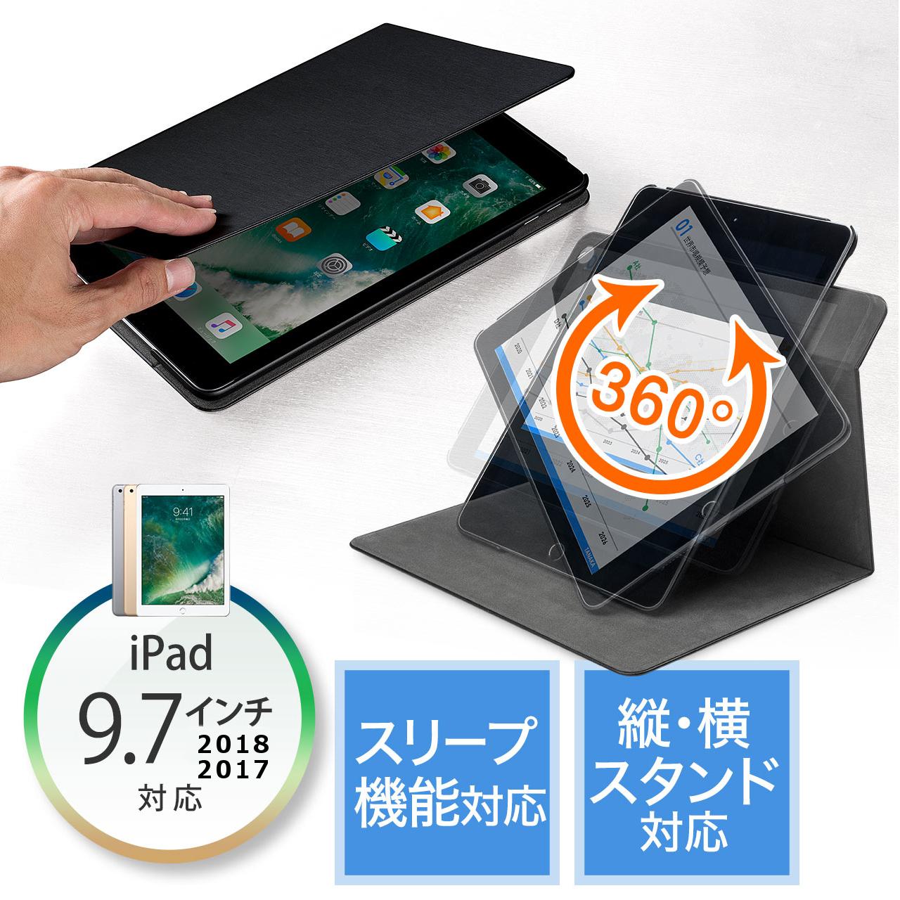 fa7f8e2e5062 iPad 9.7インチ2018/2017専用ケース(360度回転スタンド・スリープ機能.
