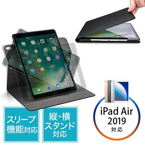 iPad Pro 10.5ケース(360度回転スタンド・スリープ機能対応・ブラック)