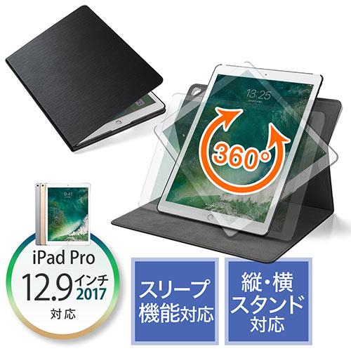 iPad Pro 12.9ケース(360度回転スタンド・スリープ機能対応・ブラック)