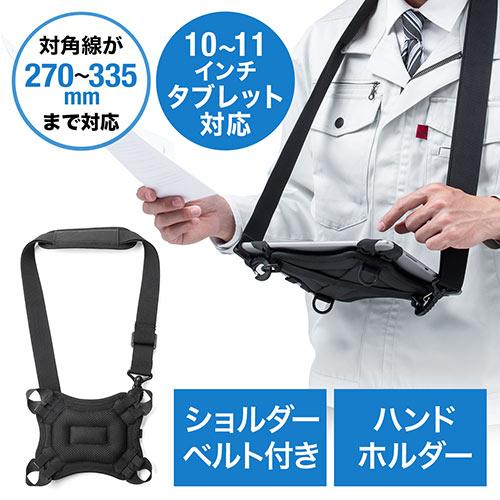 iPad・タブレットケース(ショルダーケース・ハンドホルダー・10インチ・11インチ対応・汎用ケース)