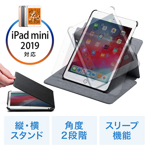iPad mini 2019年モデル対応ケース(iPad mini 5ケース・360度回転スタンド・スリープ機能対応・ブラック)