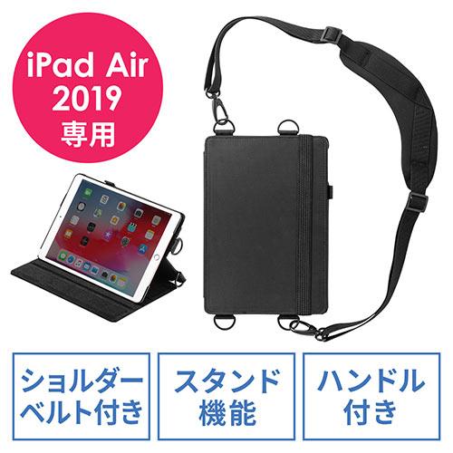 【歳末大売り出し】iPadベルトケース(スタンド機能・画板タイプ・ベルトポーチ・ショルダーベルト付きケース・iPad Air 2019専用)