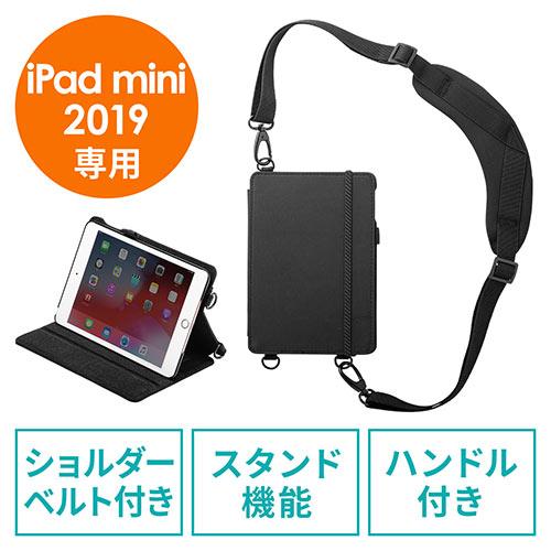 【週替わりセール】iPadベルトケース(スタンド機能・画板タイプ・ベルトポーチ・ショルダーベルト付きケース・iPad mini 2019専用)