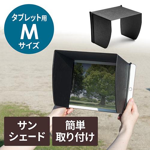 iPad・タブレット用遮光フード(サンシェード・屋外用・日焼けフード・日光時見やすく・Mサイズ)