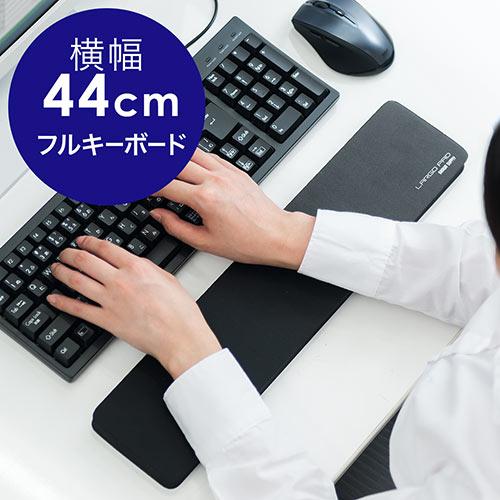 【本決算セール】キーボード用リストレスト(フルキーボード用・クッション・疲労軽減・ブラック)