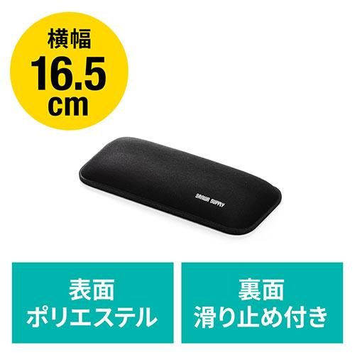 リストレスト(マウス用・手首・腱鞘炎防止・疲労軽減・クッション・幅16.5cm)