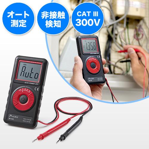 【クリックで詳細表示】デジタルマルチメーター(AC/DC兼用・ポケットタイプ・自動計測・非接触AC検電機能付) 200-TST001