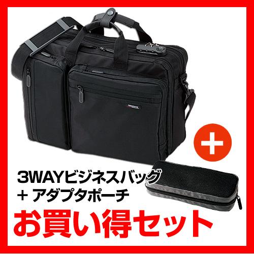 【クリックで詳細表示】3WAYビジネスバッグ 200-BAG048+アダプタポーチ 202-BAG003