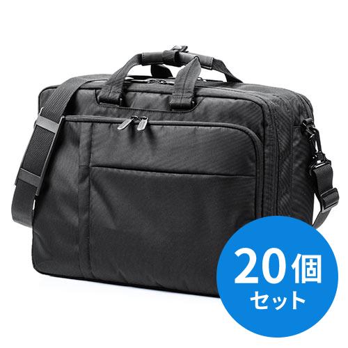 【20個セット】3WAYビジネスバッグ(大容量・最大27リットル・出張・リュック対応・スーツケース対応)