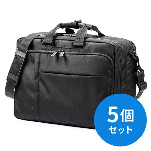 【5個セット】3WAYビジネスバッグ(大容量・最大27リットル・出張・リュック対応・スーツケース対応)