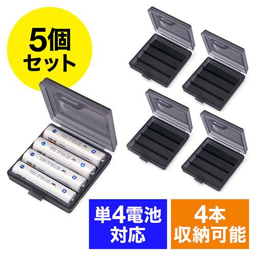 【5個セット・単4電池20本分】電池ケース(単4電池用・4本収納)