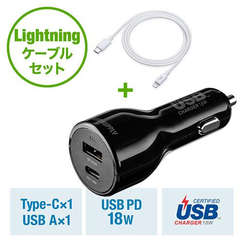 Lightningケーブル付きカーチャージャー(USB PD18W・USB-IF認証・5V/2.4A・最大出力30W・急速充電・シガーソケット・12V/24V対応)