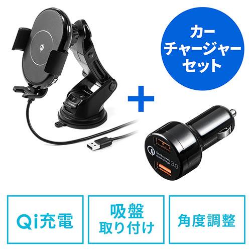カーチャージャー付きスマートフォン用車載ホルダー(自動開閉・オートホールド・Qi充電・ワイヤレス充電・吸盤取り付け・iPhone)