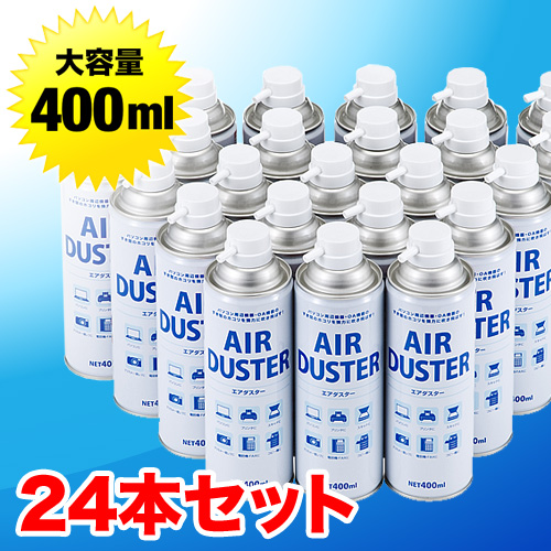【1本あたり405円!】エアダスター(24本セット・大容量400ml・強力噴射・環境配慮タイプ)