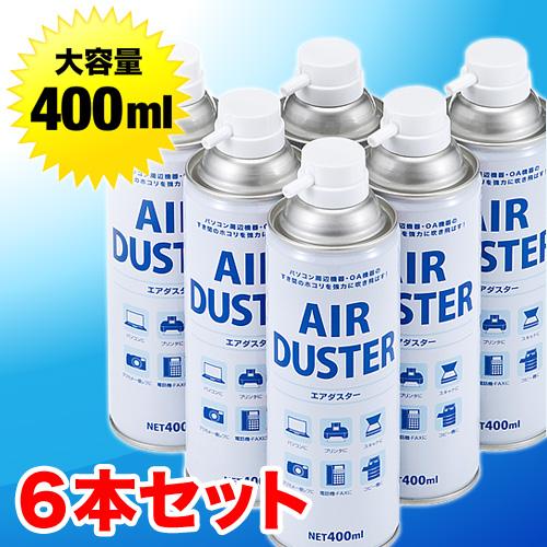 エアダスター(6本セット・大容量400ml・強力噴射・環境配慮タイプ)