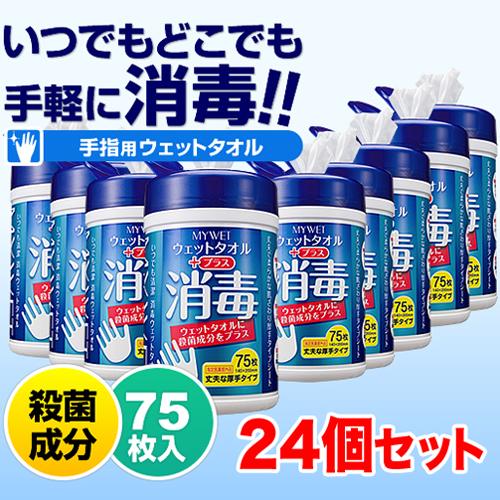 消毒ウェットタオル(ウェットティッシュ・殺菌効果・無香料・厚手タイプ・75枚・140×200mm・24個セット)