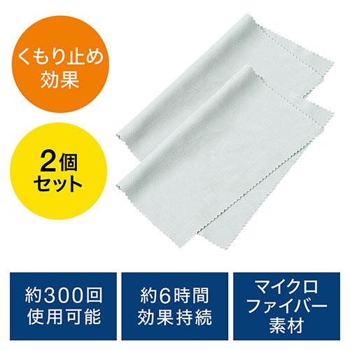 曇り止めクリーニングクロス(メガネ拭き・マイクロファイバー・マスク・クリーナー・クロス・2個セット)