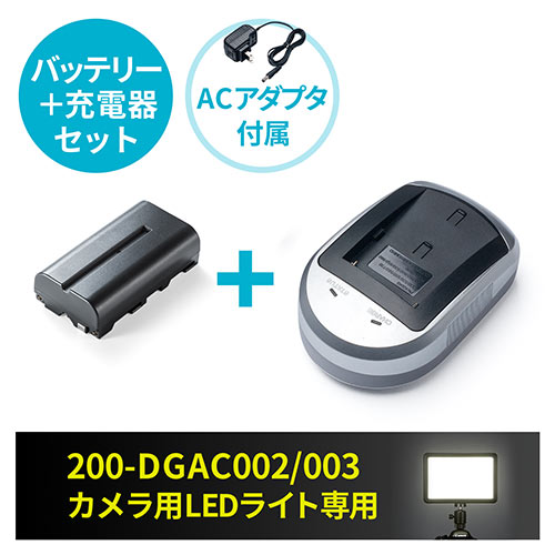 200-DGAC002/003カメラ用LEDバッテリー・充電器セット