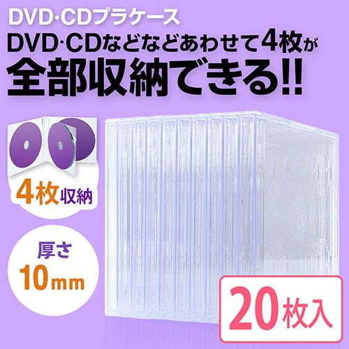 【20個セット】DVD・CDプラケース(4枚収納・10mm厚・クリア)