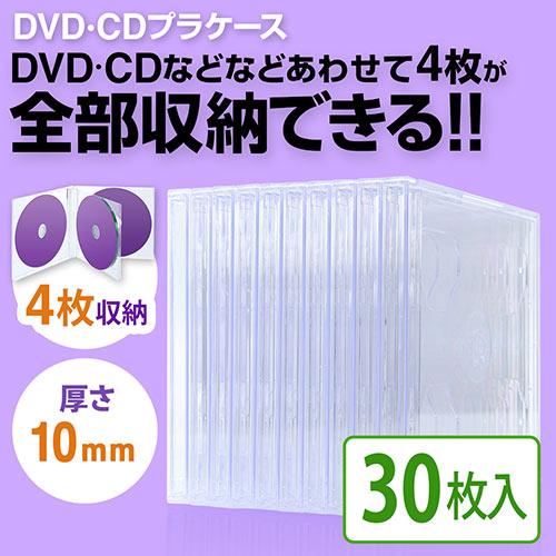 【30個セット】DVD・CDプラケース(4枚収納・10mm厚・クリア)