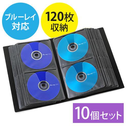 【10個セット】ブルーレイディスク対応収納ケース(120枚収納・インデックス付・ブラック)