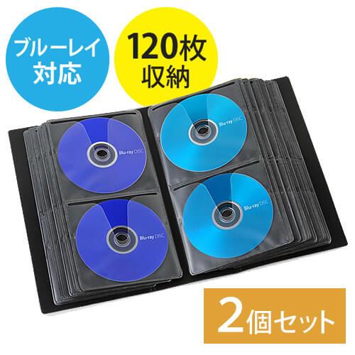 【2個セット】ブルーレイディスク対応収納ケース(120枚収納・インデックス付・ブラック)