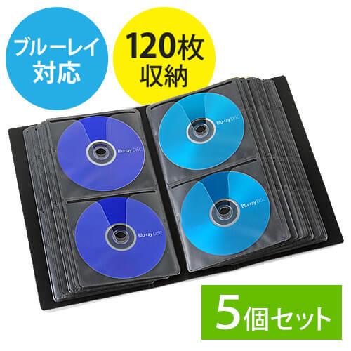 【5個セット】ブルーレイディスク対応収納ケース(120枚収納・インデックス付・ブラック)