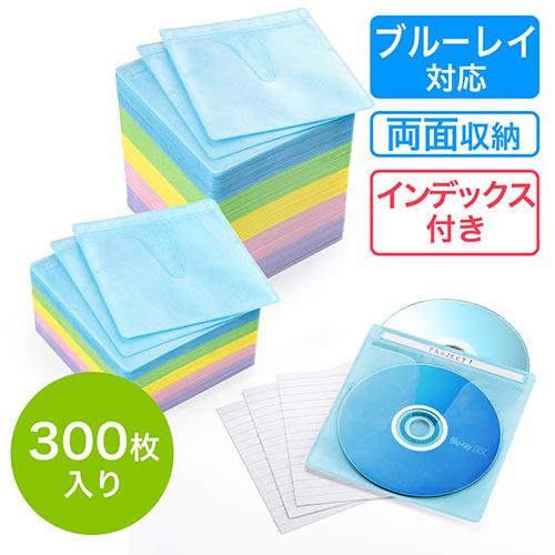 ブルーレイディスク対応不織布ケース(300枚入・両面収納・5色セット)