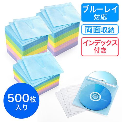 ブルーレイディスク対応不織布ケース(500枚入・両面収納・5色セット)