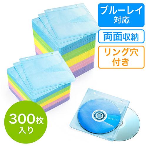 ブルーレイディスク対応不織布ケース(300枚入・リング2穴・両面収納・5色セット)
