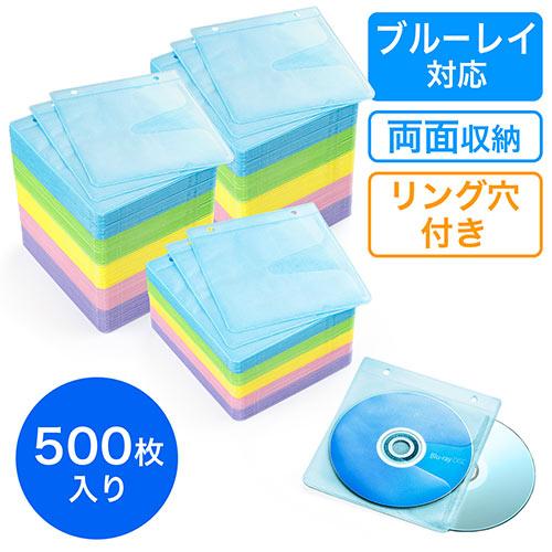 ブルーレイディスク対応不織布ケース(500枚入・リング2穴・両面収納・5色セット)