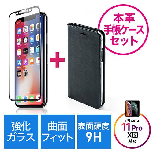 【クリックで詳細表示】iPhone X画面保護強化ガラスフィルム(3D Touch・インカメラ撮影対応・硬度9H・ラウンド形状・ブラック)+iPhone X ケース(手帳型・本革使用・ブラック)セット 202-LCD050SETBK