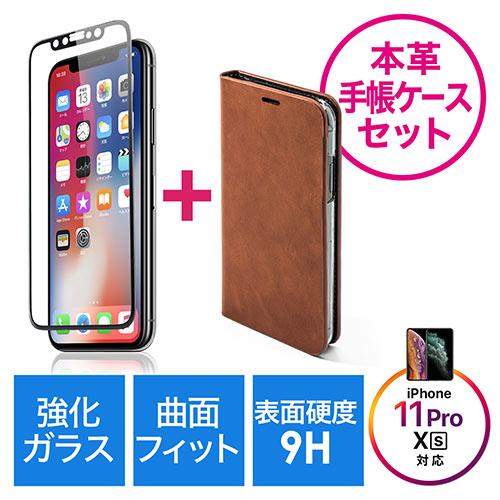 【クリックで詳細表示】iPhone X画面保護強化ガラスフィルム(3D Touch・インカメラ撮影対応・硬度9H・ラウンド形状・ブラック)+iPhone X ケース(手帳型・本革使用・ブラウン)セット 202-LCD050SETBR